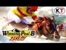 3月2日発売『Winning Post 8 2017』PV