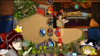 【Hearthstone】ゆっくりがアリーナ8~12勝のさらに先にある物を目指して!Part39【仁義なきセミファイナル】