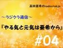高田憂希のradioclub.jp#04(ラジクラ通信)