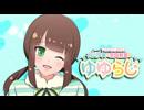 【第29回】RADIOアニメロミックス 内山夕実と吉田有里のゆゆらじ