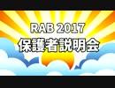 【RAB】第二回保護者説明会【リアルアキバボーイズ】