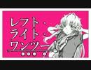 【弦巻マキの】レフト・ライト・ワンツー!【替え歌】