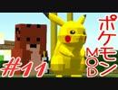 【Minecraft】ポケットモンスター シカの逆襲#11【ポケモンMOD実況】