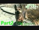 【実況】核戦争後の荒廃した世界でサバイバル【Fallout4】part2