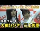 【ナマイベルト!】JAE2016 女優控室コメント【大槻ひびき・三上悠亜編】
