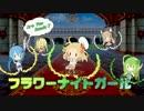 【お花MAD】 フラワーナイトガール -2nd Anniversary-