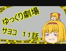 【ゆっくり劇場】サヨコ11話
