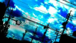 06 【 約束と嘘 】 を歌ってみました。 【