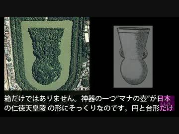 【都市伝説】日本人の先祖はユダヤ人?君が代と三種の神器に ...
