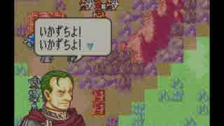 【実況】ファイアーエムブレム 烈火の剣 ヘクハーでたわむれる part14