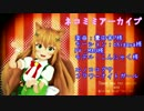 【MMD花騎士】 エノコログサ ネコミミアーカイブ 【光華祭投票応援】