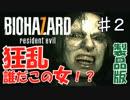 【実況】新たな恐怖!バイオハザード7を実況プレイ part.2