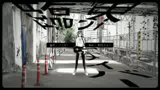 【ニコカラ】 臨界ダイバー (On Vocal)