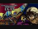【ADVANCED実況】 全力ボウケンシャーが行く世界樹の迷宮V 【EX-13】