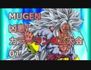 【MUGEN】 凶悪カラーランダム大会 01 【凶狂神前後】