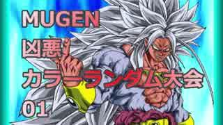 【MUGEN】 凶悪カラーランダム大会 01 【