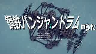 鋼鉄パンジャンドラムの歌(カラオケ)
