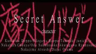 【手描き文スト】secret answer