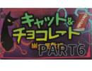 【キャット&チョコレート】即興ひらめき対決in幽霊屋敷part6【複数実況動画】