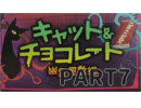 【キャット&チョコレート】即興ひらめき対決in幽霊屋敷part7【複数実況動画】