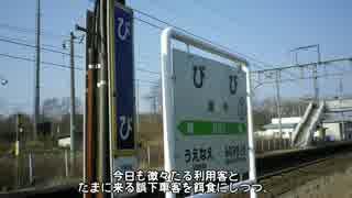 迷列車で行こう 北海道編番外9 ~なんちゃって空港最寄り駅~