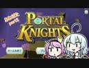 【ゆっくり実況】姉2人のPortal Knights part2