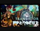 ゆっくり実況 声をとりもどせ#1 Transistor