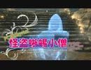 【ゆっくり実況】お人好し蜥蜴小僧【PC版Skyrim】025