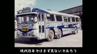 【迷列車派生シリーズ】風変わりなバス達