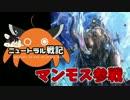【Shadowverse】きりたんのニュートラル戦記 part2(きりたん実況)