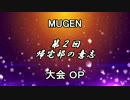 【MUGEN】 第2回 きぼぜつリスペ 帰宅部