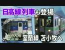 【北海道試され鉄道旅 Chapter-3】優駿浪漫の憂鬱@室蘭→苫小牧