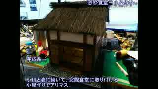 古民家風の小屋作ってみた