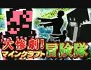 【実況】大惨劇!マインクラフト冒険隊 Part11【Minecraft】