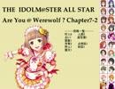 【iM@S人狼】AreYou@Werewolf?7-2