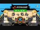 【艦これMAD】がんばれさっちん2 ステージ4