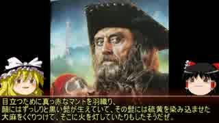 【ゆっくり歴史解説】黒歴史上人物「エド