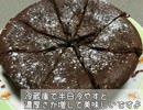【みっこ】バレンタイン用濃厚ガトーショコラ作ってみた