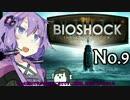 【BIOSHOCK】ゆかりさんの海底都市探索記:No.9【VOICEROID実況】