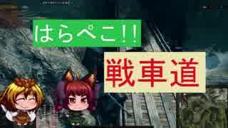 【WoT】 はらぺこ!!戦車道 二十皿目 【