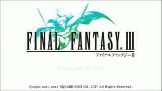 ファイナルファンタジーⅢ_PSP版