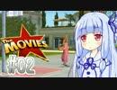 【The Movies】コトノハフィルム・イン・ハリウッド #02【VOICEROID実況】