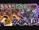 【モンスト実況】真田幸村3体と一緒に不動明王に勝ちたい!【超絶】