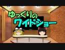 ゆっくりのワイドショー第17回放送