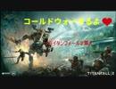 [Titanfall2]コールドウォーしたよ♥[ゆっくり実況]