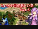 【AoE2】ちょっと中世征服してくる Part6【結月ゆかり&ゆっくり実況】