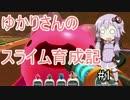 【SlimeRancher】ゆかりさんのスライム育成記#1【VOICEROID実況】