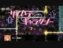 【ニュー・スーパーフックガール】 サイハテギャラクシー (01:27'31)
