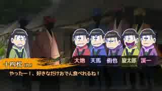 【卓ゲ松CoC】六つ子で『松迎物語』part6