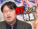 #163表 岡田斗司夫ゼミ『早い者勝ち!SFマンガはこれを読め』(4.35)